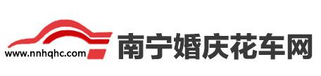 广西南宁婚车网